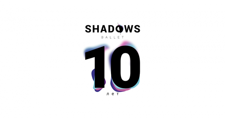 10 YEARS SHADOWS-BALLET