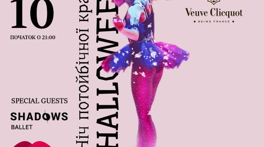 Halloween 2019 - Ніч потойбічної краси
