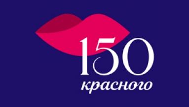 150 красного